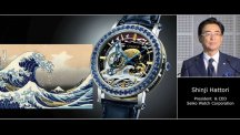Seiko Press Conference at Baselworld 2016
